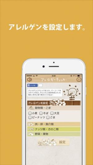 iPhone、iPadアプリ「アレルギーチェッカー」のスクリーンショット 1枚目