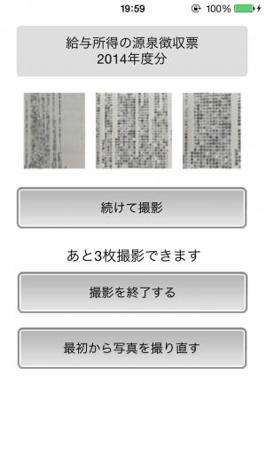 iPhone、iPadアプリ「スマート申請」のスクリーンショット 3枚目