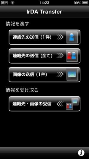 iPhone、iPadアプリ「IrDATransfer」のスクリーンショット 1枚目