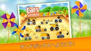 iPhone、iPadアプリ「砂場で車と遊ぼう:建設」のスクリーンショット 1枚目