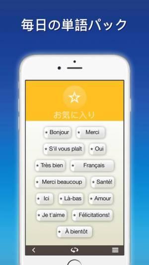 iPhone、iPadアプリ「nemo フランス語」のスクリーンショット 4枚目