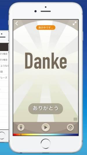 iPhone、iPadアプリ「nemo ドイツ語」のスクリーンショット 2枚目