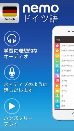 iPhone、iPadアプリ「nemo ドイツ語」のスクリーンショット 1枚目