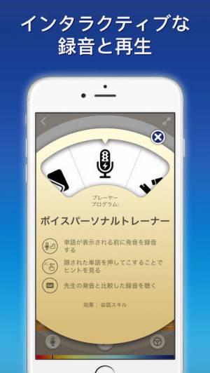 iPhone、iPadアプリ「nemo アメリカ英語」のスクリーンショット 5枚目