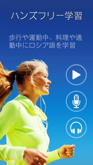 iPhone、iPadアプリ「Nemo ロシア語 - 無料版iPhoneとiPad対応ロシア語学習アプリ」のスクリーンショット 2枚目