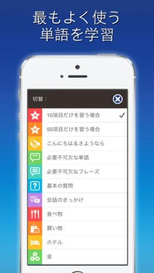 iPhone、iPadアプリ「Nemo タイ語 - 無料版iPhoneとiPad対応タイ語学習アプリ」のスクリーンショット 5枚目