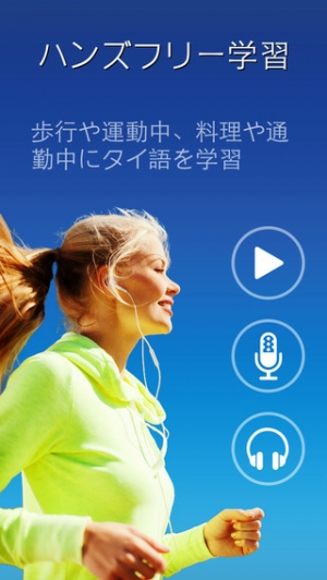 iPhone、iPadアプリ「Nemo タイ語 - 無料版iPhoneとiPad対応タイ語学習アプリ」のスクリーンショット 2枚目