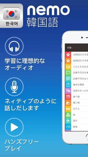 iPhone、iPadアプリ「nemo 韓国語」のスクリーンショット 1枚目