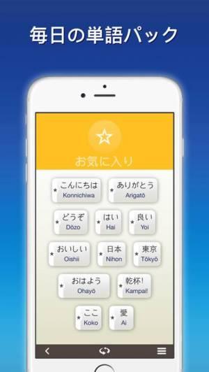 iPhone、iPadアプリ「nemo 日本語」のスクリーンショット 4枚目