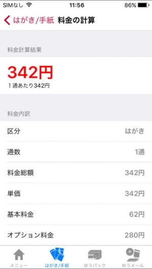 iPhone、iPadアプリ「日本郵便」のスクリーンショット 3枚目