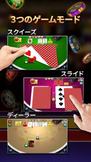 iPhone、iPadアプリ「VIPバカラ – スクイーズ」のスクリーンショット 3枚目