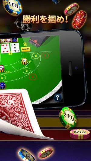 iPhone、iPadアプリ「VIPバカラ – スクイーズ」のスクリーンショット 2枚目