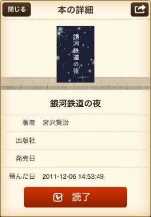 iPhone、iPadアプリ「積ん読本」のスクリーンショット 4枚目