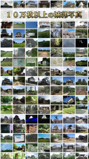 iPhone、iPadアプリ「発見!ニッポン城めぐり」のスクリーンショット 3枚目
