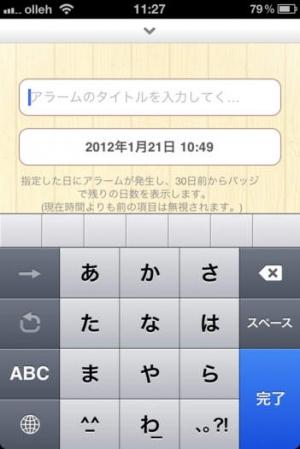 iPhone、iPadアプリ「卓上カレンダー2012:シンプルカレンダー」のスクリーンショット 5枚目