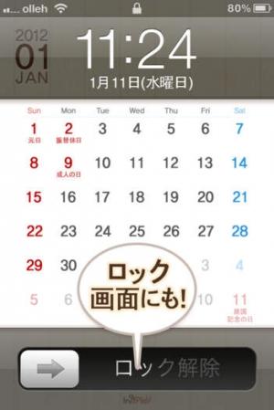 iPhone、iPadアプリ「卓上カレンダー2012:シンプルカレンダー」のスクリーンショット 3枚目