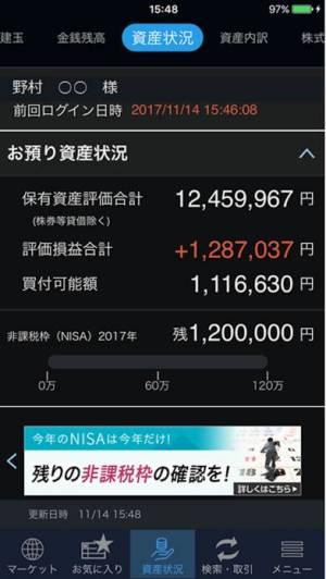 iPhone、iPadアプリ「野村株アプリ」のスクリーンショット 3枚目