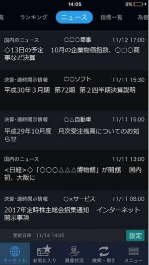 iPhone、iPadアプリ「野村株アプリ」のスクリーンショット 2枚目