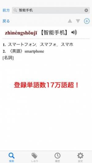 iPhone、iPadアプリ「中日辞書 北辞郎 - 中国語のオンライン辞典」のスクリーンショット 3枚目