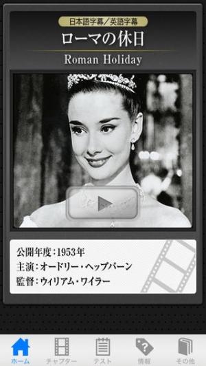 iPhone、iPadアプリ「「ローマの休日」~名作で覚える英語~」のスクリーンショット 1枚目