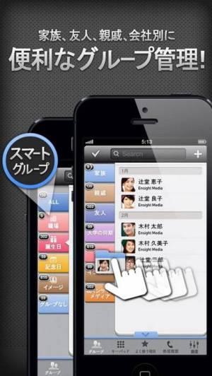 iPhone、iPadアプリ「iグループ連絡先+スピードダイヤル」のスクリーンショット 1枚目