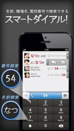 iPhone、iPadアプリ「iグループ連絡先+スピードダイヤル」のスクリーンショット 3枚目
