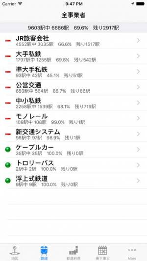 iPhone、iPadアプリ「i降りつぶし」のスクリーンショット 3枚目