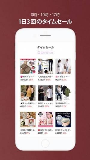 iPhone、iPadアプリ「Qoo10(キューテン) 衝撃コスパモール」のスクリーンショット 3枚目