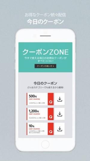 iPhone、iPadアプリ「Qoo10(キューテン) 衝撃コスパモール」のスクリーンショット 4枚目