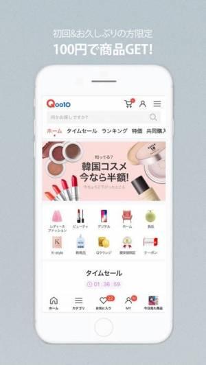 iPhone、iPadアプリ「Qoo10(キューテン) 衝撃コスパモール」のスクリーンショット 2枚目