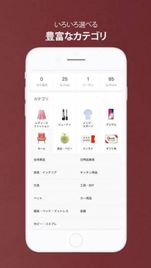 iPhone、iPadアプリ「Qoo10(キューテン) 衝撃コスパモール」のスクリーンショット 5枚目