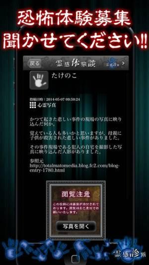 iPhone、iPadアプリ「霊感診断-あなたの霊感は何%?」のスクリーンショット 5枚目