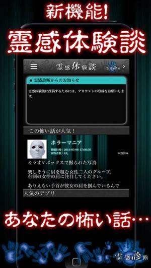iPhone、iPadアプリ「霊感診断-あなたの霊感は何%?」のスクリーンショット 4枚目