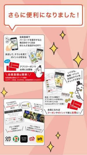 iPhone、iPadアプリ「イトーヨーカドーアプリ」のスクリーンショット 2枚目