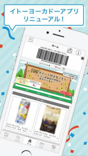 iPhone、iPadアプリ「イトーヨーカドーアプリ」のスクリーンショット 1枚目