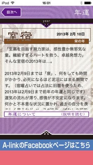 iPhone、iPadアプリ「新月の宿曜占い~27宿の運勢~」のスクリーンショット 3枚目