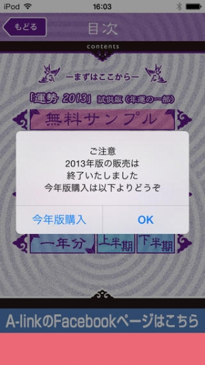 iPhone、iPadアプリ「新月の宿曜占い~27宿の運勢~」のスクリーンショット 5枚目