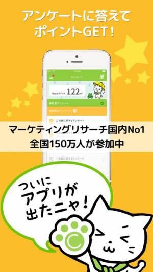 iPhone、iPadアプリ「簡単アンケートでサクッとポイントがたまる!- MyCue」のスクリーンショット 1枚目