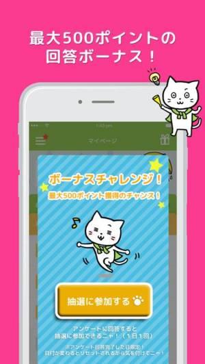 iPhone、iPadアプリ「簡単アンケートでサクッとポイントがたまる!- MyCue」のスクリーンショット 3枚目