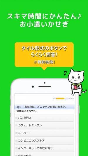 iPhone、iPadアプリ「簡単アンケートでサクッとポイントがたまる!- MyCue」のスクリーンショット 2枚目