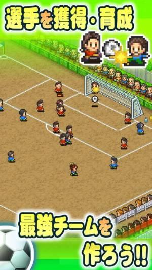 iPhone、iPadアプリ「サッカークラブ物語」のスクリーンショット 1枚目