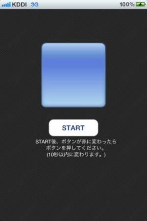 iPhone、iPadアプリ「反射神経測定」のスクリーンショット 2枚目