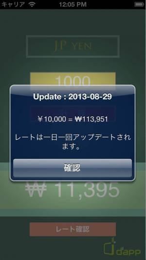 iPhone、iPadアプリ「日韓為替レート」のスクリーンショット 4枚目