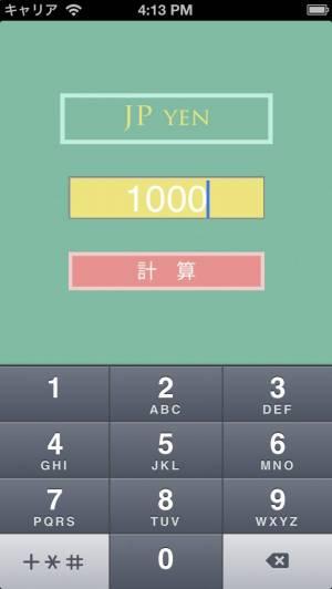 iPhone、iPadアプリ「日韓為替レート」のスクリーンショット 1枚目