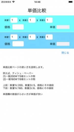 iPhone、iPadアプリ「マイ底値リスト」のスクリーンショット 5枚目