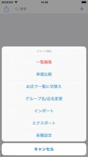 iPhone、iPadアプリ「マイ底値リスト」のスクリーンショット 4枚目