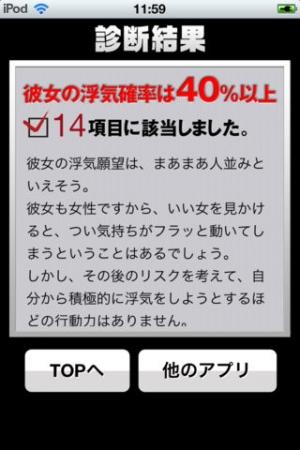 iPhone、iPadアプリ「浮気度チェック」のスクリーンショット 4枚目