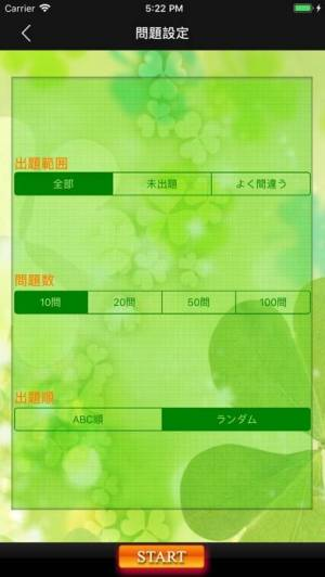 iPhone、iPadアプリ「チャレンジ[600点]for the TOEIC®TEST」のスクリーンショット 2枚目