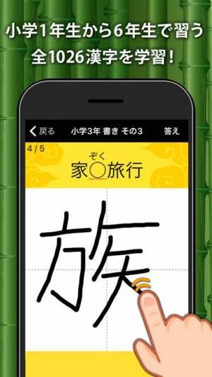 iPhone、iPadアプリ「小学生手書き漢字ドリル1026」のスクリーンショット 1枚目
