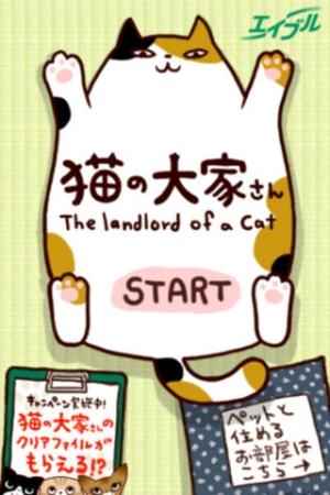 iPhone、iPadアプリ「猫の大家さん」のスクリーンショット 1枚目